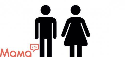 Гендерні стереотипи і як вони впливають на розвиток особистості