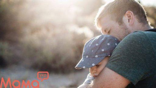 Роль батька і сила батьківства