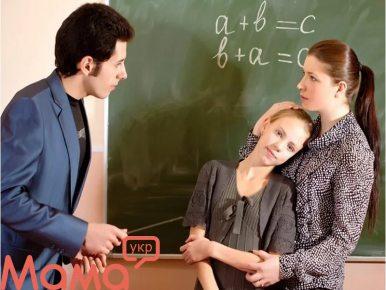 Вчителі і батьки: ворогувати не можна співпрацювати