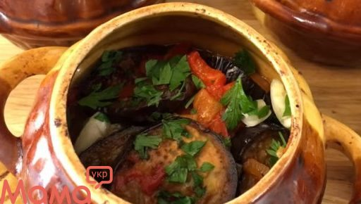 Баклажани з овочами в горщиках: дивовижний легкий обід або вечеря