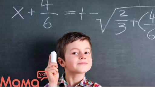 Як пояснити дитині, навіщо йому потрібна математика