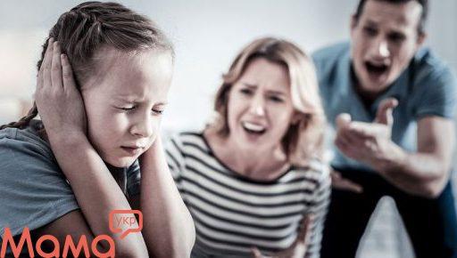 Токсичні батьки: що робити?