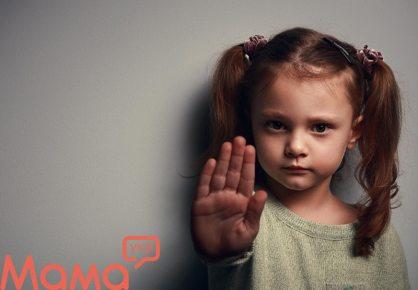 Як навчити дитину говорити «ні»?