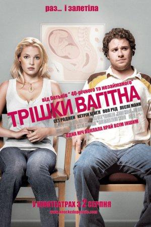 Художній фільм про вагітність Трошки вагітна (2007)