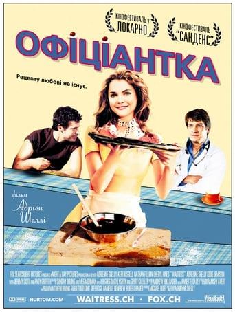 Художній фільм про вагітність - Офіціантка (2007)