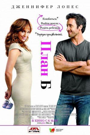 Художній фільм про вагітність - План «Б» (2010)