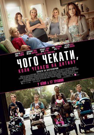 Художній фільм про вагітність - Чого чекати, коли чекаєш дитини (2012)