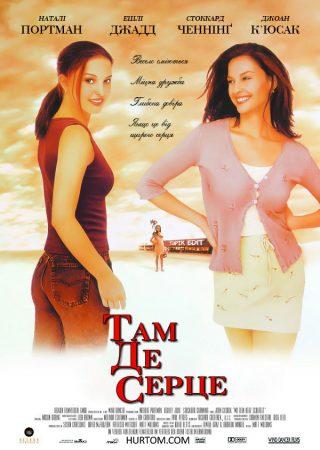 Художній фільм про вагітність - Там, де серце (2000)
